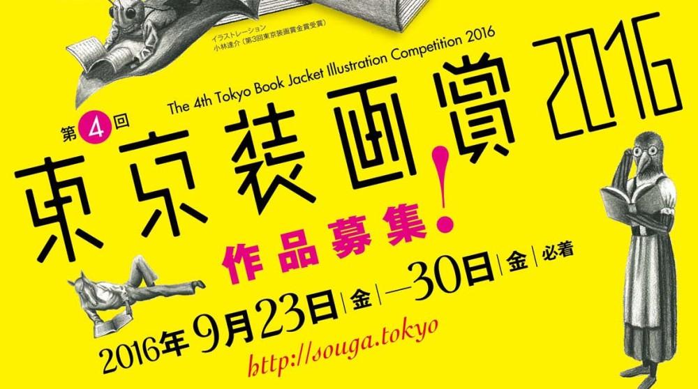 第4回 東京装画賞 2016