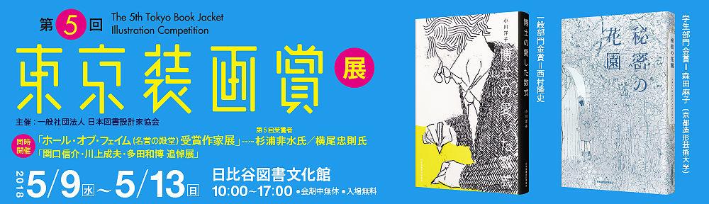 第5回 東京装画賞