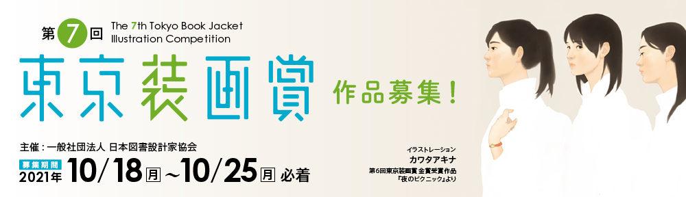 東京装画賞